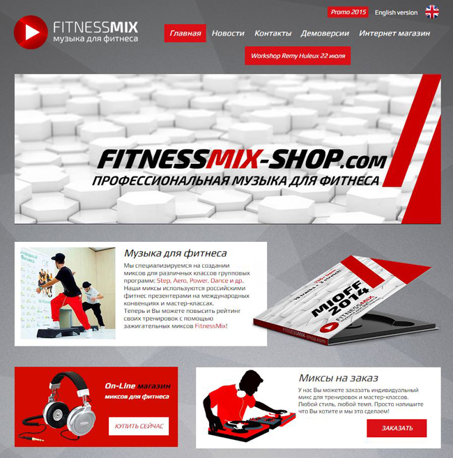Просто, красиво, эффективно: сайт Fitness Mix Shop