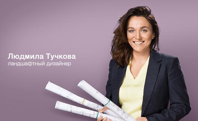 Людмила Тучкова, ландшафтный дизайнер