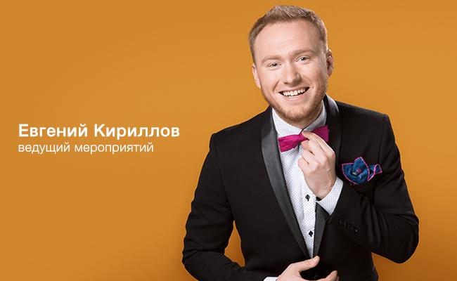 Евгений Кириллов, ведущий мероприятий