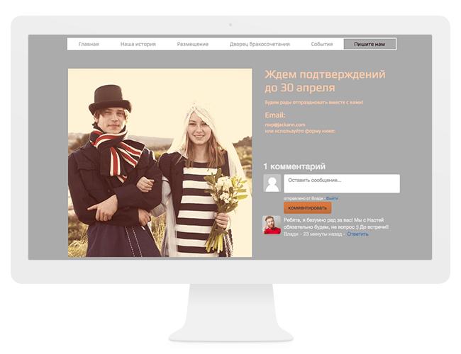 Как сделать свадебный сайт как лучше сделать интернет магазин