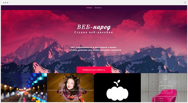 Шаблон для сайта веб-дизайн студии