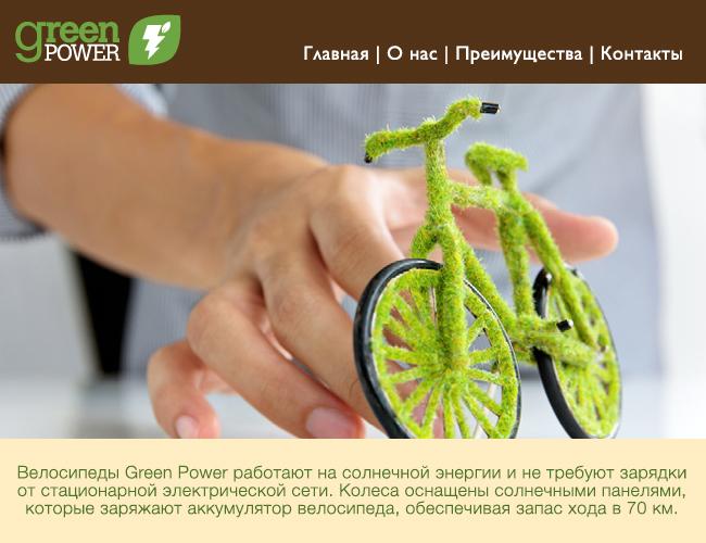 «Экологичным» брендам подойдут оттенки зеленого на светлом фоне.