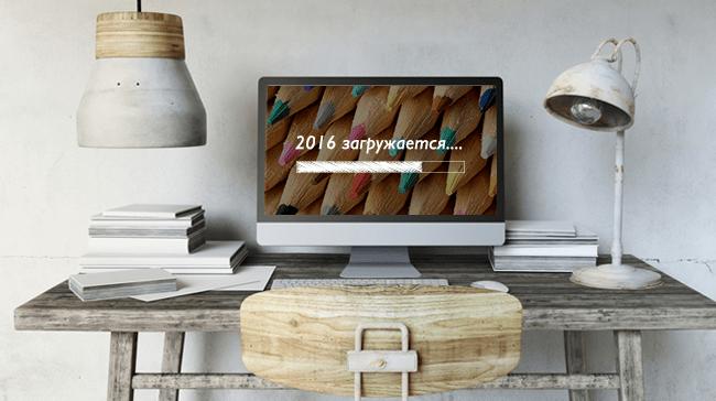 Тренды веб-дизайна на 2016 год