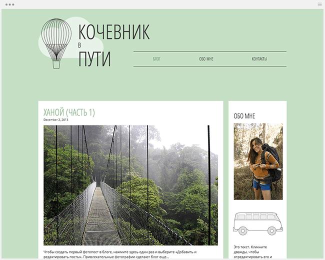 Блог о путешествиях