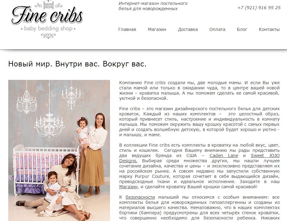 Fine cribs сайт о нас