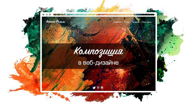 композиция веб-дизайн экран цвета дизайн
