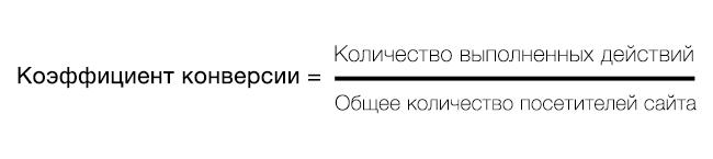 формула конверсии