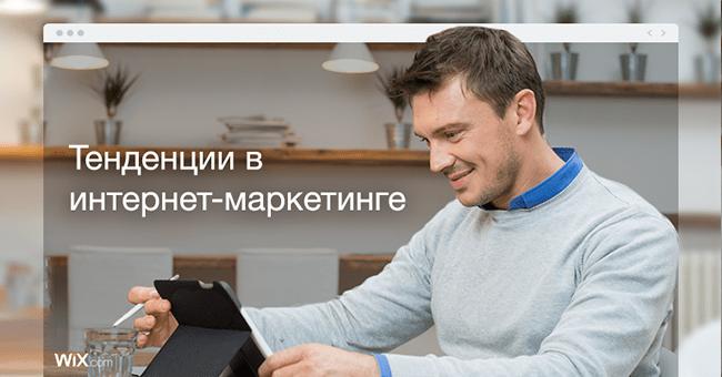 интернет-маркетинг мужчина ноутбук