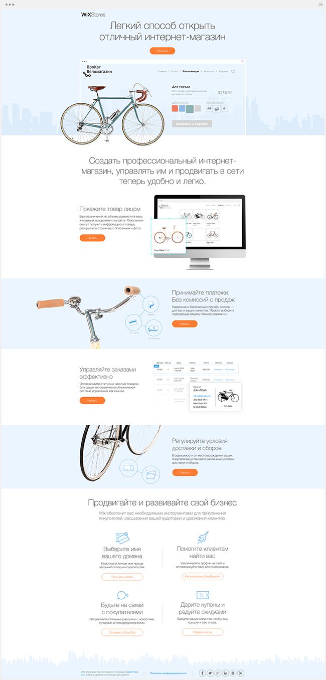 лендинг страница Wix пример
