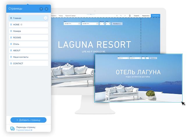 редактор конструктора Wix отель Лагуна