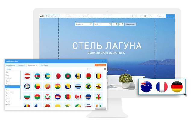 иконки разных стран в редакторе