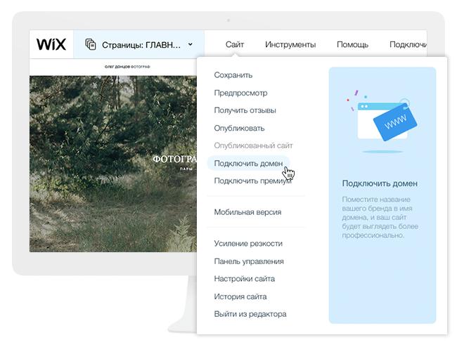 подключить домен сайт Wix скриншот