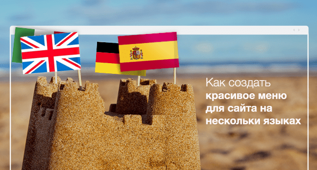 как создать меню сайта на нескольких языках
