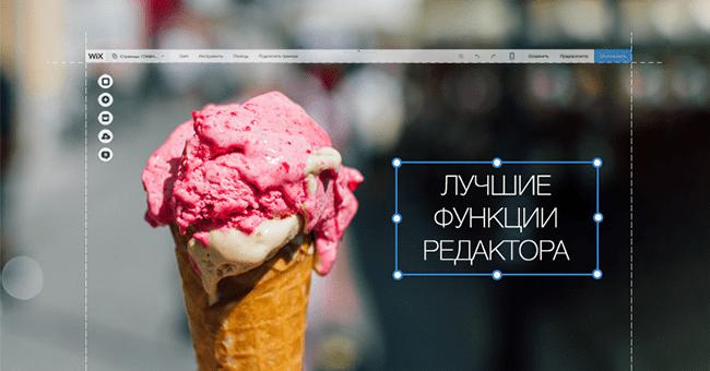 вебдизайн с редактором Wix