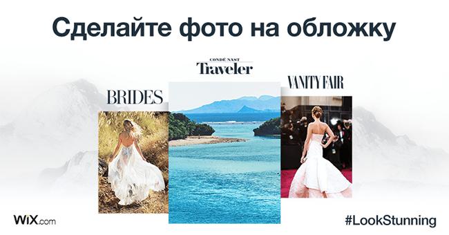 Конкурс для фотографов от Wix - сделайте фото на обложку известного журнала