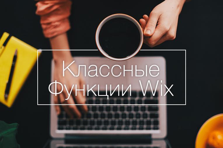 10 новых возможностей редактора Wix